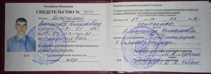 Машинист дробильной установки в Горно-Алтайск сита для грохотов в Петропавловск-Камчатский